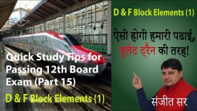 Quick Tips for Passing Class12 Chemistry Exam- Important Notes (Part-15) Topic: D&F Block Elements-1