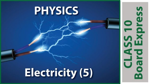 Board Exams Class10: Physics Important Questions / Notes / Tips / Topics: Electricity (5)
