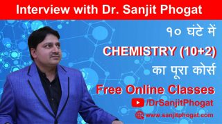 chemistry-board-free-video-answer-class12-hindi-papers-lecture-quick-tips-passing-exam-important-question-note-science-course-cbse-study-online-interview-sanjit-phogat