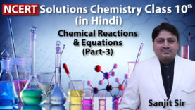 ncert-chemistry-10-class-cbse-solutions-tips-digest-tricks-hindi-video-lessons-chemical-reactions-equations